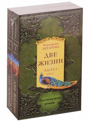 Антарова К.Е. Две жизни. Часть 1. Комплект из двух книг