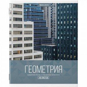 Тетрадь предметная КЛАССИКА XXI 48 листов, обложка картон, ГЕОМЕТРИЯ, клетка, подсказ, BRAUBERG, 403945