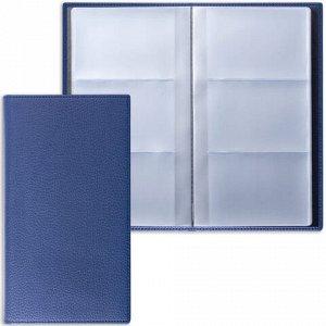 """Визитница трехрядная BRAUBERG """"Favorite"""", на 144 визитки, под фактурную кожу, темно-синяя, 231654"""