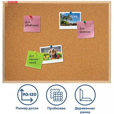 ЛУЧШАЯ канцелярия для школы, дома, офиса. ОПТОВЫЕ ЦЕНЫ-2 — Доски для письма и информации — Школьные принадлежности