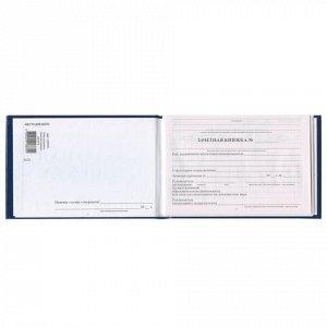 "Бланк документа ""Зачетная книжка для ВУЗа"", 101х138 мм, STAFF, 129141"