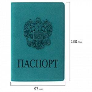 """Обложка для паспорта STAFF, мягкий полиуретан, """"ГЕРБ"""", голубая, 237611"""