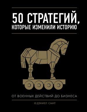 Смит Д. 50 стратегий, которые изменили историю. От военных действий до бизнеса