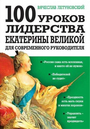 Летуновский В.В. 100 уроков лидерства Екатерины Великой для современного руководителя