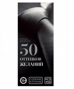 Горячие купоны для двоих «50 оттенков желаний» (20 купонов)