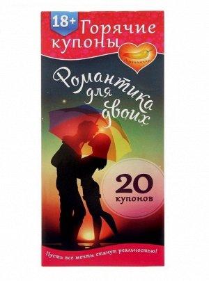 Горячие купоны для двоих «Романтика для двоих» (20 купонов)