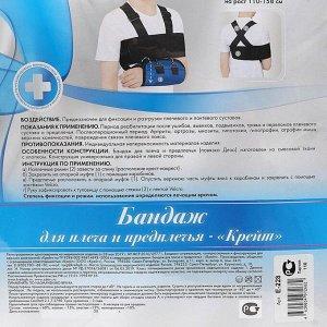 """Бандаж для плеча и предплечья - """"Крейт"""" (№1, универсальный, синий с черным) Е-228"""