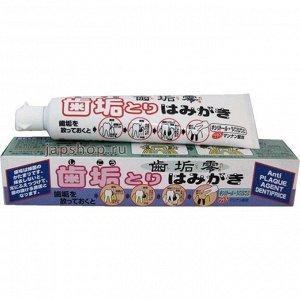 Зубная паста Fudo Kagaku «Сикорен», для защиты от кариеса и удаления зубного налета, отбеливающая, 75 мл