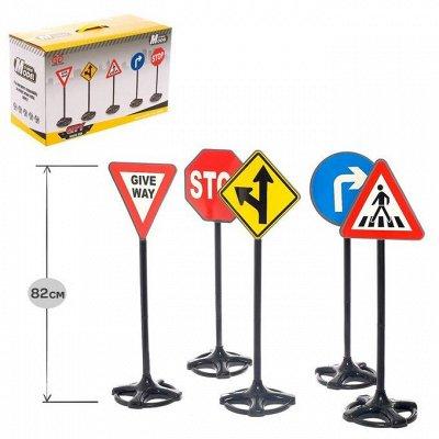 Сима - Игрушки для мальчиков — Дорожные знаки — Игрушки и игры