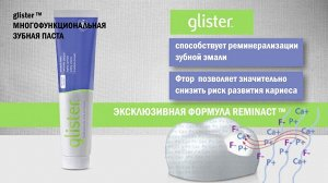 Glister™ Многофункциональная зубная паста 150 мл/200 г.
