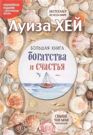 Луиза Хей Большая книга богатства и счастья (Подарочное издание)
