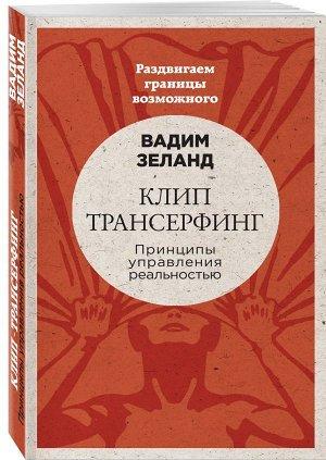 Вадим Зеланд Клип-трансерфинг: Принципы управления реальностью (новое оформление)