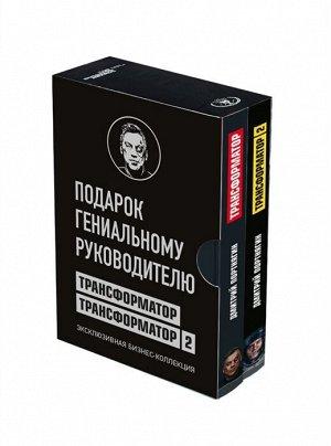 Портнягин Д.С. Подарок гениальному руководителю. Трансформатор. Эксклюзивная бизнес-коллекция