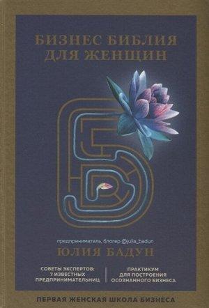 Бадун Ю. Бизнес библия для женщин
