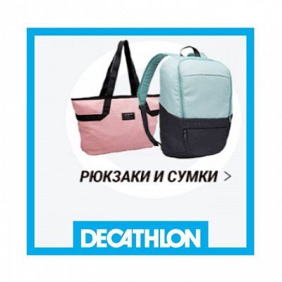 Decathlon — вместительные рюкзаки, удобные сумки