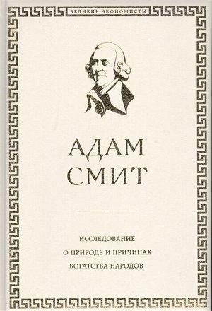 Смит А. Исследование о природе и причинах богатства народов
