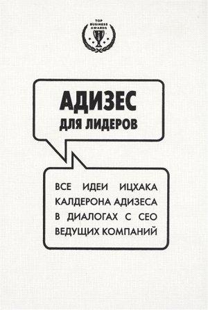Адизес И.К. Адизес для лидеров
