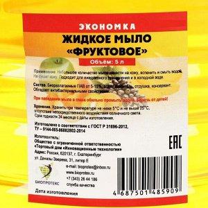 """Жидкое мыло Экономка """"Фруктовое"""", 5 л"""