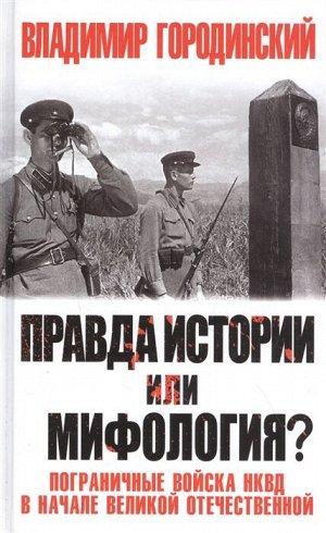 Городинский В.И. Правда истории или мифология? Пограничные войска НКВД в начале Великой Отечественной