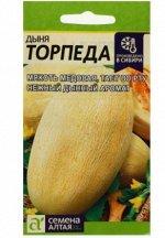 """Семена Дыня """"Торпеда"""""""