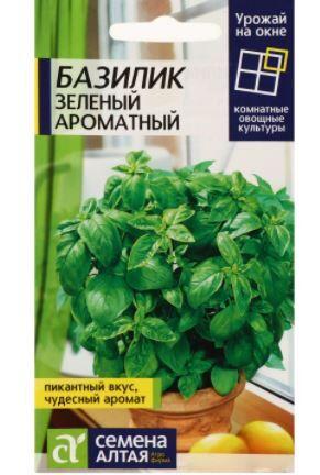 """Семена Базилик """"Зеленый Ароматный"""""""