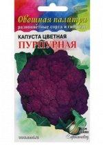 """Семена Капуста цветная """"Пурпурная"""""""