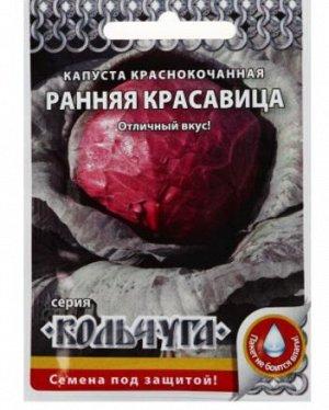 """Семена Капуста краснокочанная """"Ранняя красавица"""", серия Кольчуга"""