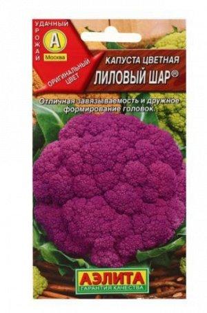 """Семена Капуста цветная """"Лиловый шар"""", среднеспелая"""