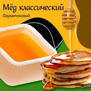 Мед классический Одуванчиковый