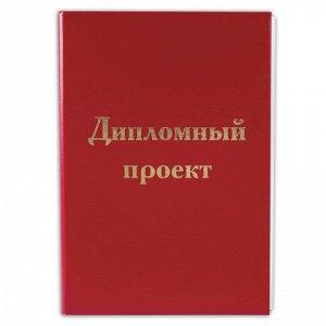 Папка для дипломного проекта STAFF, А4, 215х305 мм, жесткая обложка, бумвинил красный, 100 л., без рамки, 127525