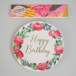 Тарелка бумажная «С днём рождения», набор 6 шт.