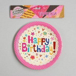 Тарелка бумажная «С днём рождения», набор 6 шт., цвет розовый