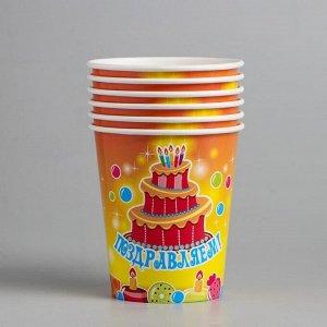 Набор бумажных стаканов «Поздравляем», тортик, 250 мл, 6 шт.