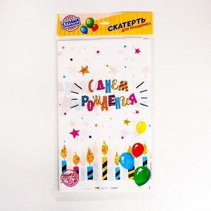 Скатерть «С днём рождения», свечи, 182?137 см