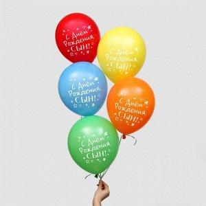 """Шар воздушный 12"""" «С днём рождения, сын» (набор 100 шт) цвета МИКС"""
