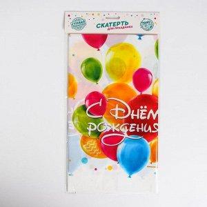 Скатерть «С днём рождения» 180х130 см, шарики
