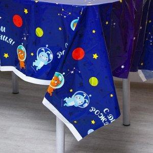 Скатерть «С днём рождения» 180х130 см, космонавт