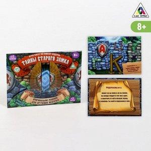Квест-игра по поиску подарка «Тайна старого замка»