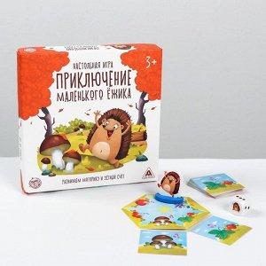 Настольная игра «Приключения маленького ёжика»