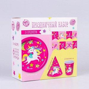 Набор бумажной посуды «С днём рождения. Единорожек», 6 тарелок, 6 стаканов, 6 колпаков, 1 гирлянда