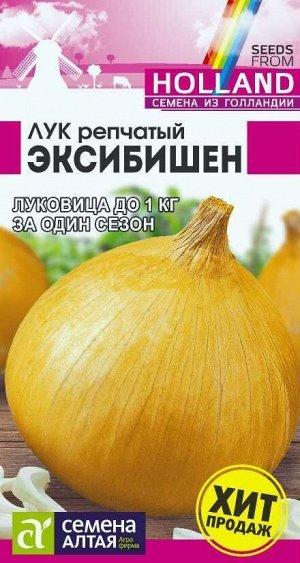 Лук Эксибишен/Сем Алт/цп 0,2 гр. Bejo (Голландские Семена)