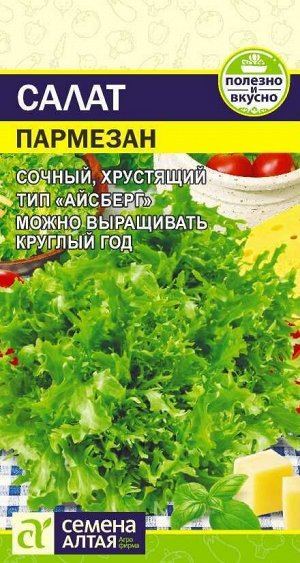 Зелень Салат Пармезан/Сем Алт/цп 0,01 гр