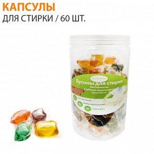 Антибактериальные капсулы для стирки / 60 шт.
