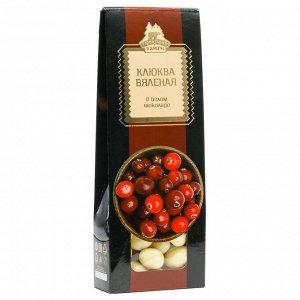 Драже Клюква вяленая в белом шоколаде коробка 100г НОВИНКА!!!