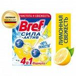Подвеска для унитаза Bref (Бреф) 50гр. шарики Сила Актив Лимонная свежесть
