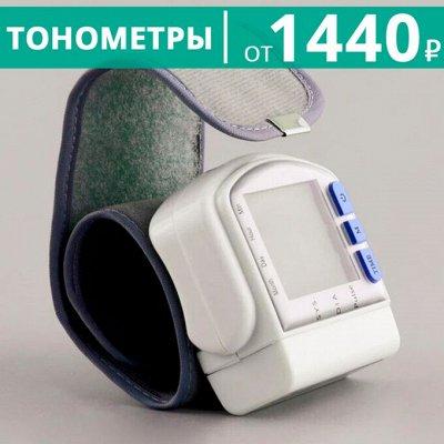 МейТан🌼Домашняя Аптечка. Красота и здоровье  — Тонометры от 1440р — Для дома
