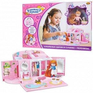 Игровой набор Abtoys В гостях у куклы Дом кукольный в сумке-переноске с куклой и аксессуарами.746