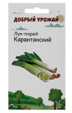 Семена Лук-порей Карантанский