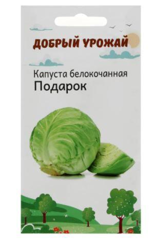 Семена Капуста белокочанная Подарок