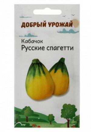 Семена Кабачок Русские спагетти